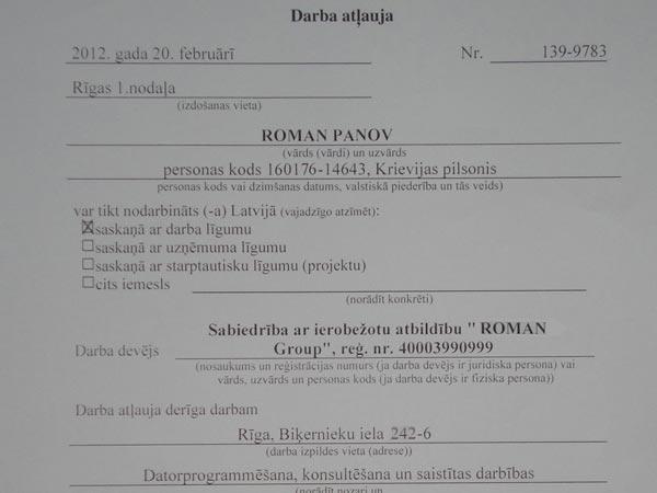 Разрешение на работу с ВНЖ в Латвии