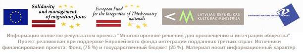 Проект реализован при поддержке фонда ЕС по интеграции  жителей третьих стран